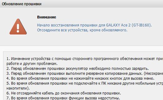 Начинаем обновление до Android 4.1.2 Jelly Bean